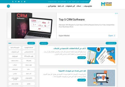 لقطة شاشة لموقع Momar.tech مدونة محمد عمر بتاريخ 04/06/2021 بواسطة دليل مواقع تبادل بالمجان