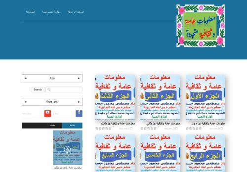 لقطة شاشة لموقع معلومات عامة و ثقافية متجددة بتاريخ 04/06/2021 بواسطة دليل مواقع تبادل بالمجان