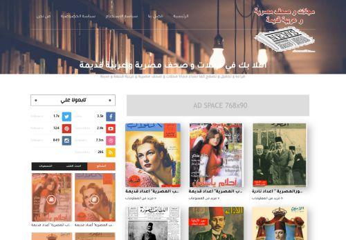 لقطة شاشة لموقع مجلات و صحف مصرية و عربية قديمة بتاريخ 04/06/2021 بواسطة دليل مواقع تبادل بالمجان