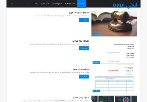 لقطة شاشة لموقع ايجي فورم بتاريخ 09/06/2021 بواسطة دليل مواقع تبادل بالمجان