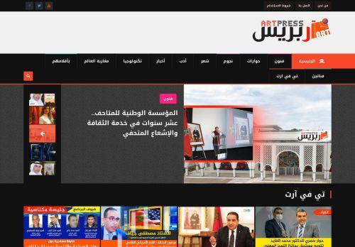 لقطة شاشة لموقع آربريس بتاريخ 09/06/2021 بواسطة دليل مواقع تبادل بالمجان