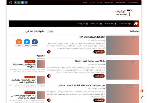 لقطة شاشة لموقع ترقيف بتاريخ 09/06/2021 بواسطة دليل مواقع تبادل بالمجان