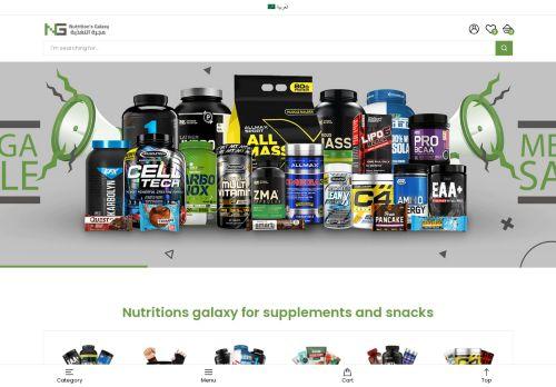 لقطة شاشة لموقع مجرة التغذية للمكملات الغذائية بتاريخ 09/06/2021 بواسطة دليل مواقع تبادل بالمجان