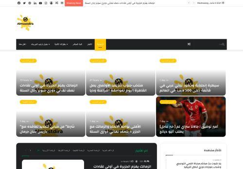 لقطة شاشة لموقع موقع المستديرة بتاريخ 09/06/2021 بواسطة دليل مواقع تبادل بالمجان