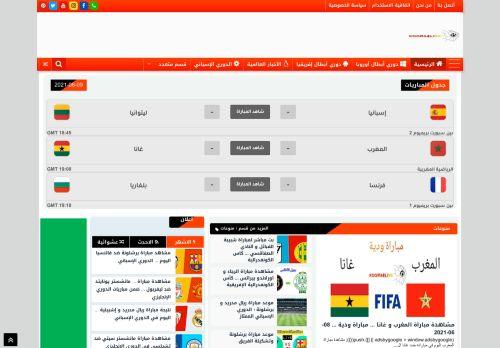 لقطة شاشة لموقع جول kooora4live   goal كورة 4 لايف بتاريخ 09/06/2021 بواسطة دليل مواقع تبادل بالمجان