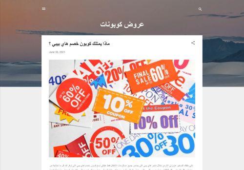 لقطة شاشة لموقع couponswadi بتاريخ 09/06/2021 بواسطة دليل مواقع تبادل بالمجان