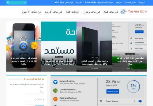لقطة شاشة لموقع ألفا التقنية بتاريخ 09/06/2021 بواسطة دليل مواقع تبادل بالمجان
