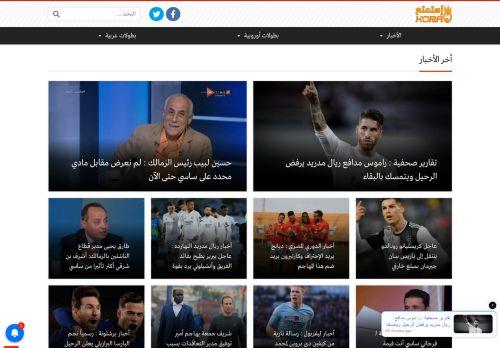 لقطة شاشة لموقع إستمتع كورة بتاريخ 09/06/2021 بواسطة دليل مواقع تبادل بالمجان