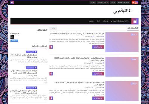 لقطة شاشة لموقع ثقافة بالعربي بتاريخ 09/06/2021 بواسطة دليل مواقع تبادل بالمجان