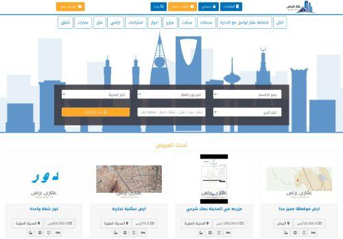 لقطة شاشة لموقع عقاري البرنس للتسويق العقاري بتاريخ 09/06/2021 بواسطة دليل مواقع تبادل بالمجان