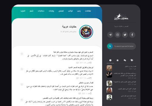لقطة شاشة لموقع حكايات عربية بتاريخ 11/06/2021 بواسطة دليل مواقع تبادل بالمجان
