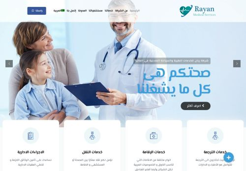 لقطة شاشة لموقع شركة ريان للخدمات الطبية والسياحة العلاجية فى المانيا بتاريخ 11/06/2021 بواسطة دليل مواقع تبادل بالمجان