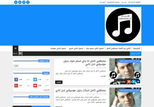 لقطة شاشة لموقع كلام توداي بتاريخ 11/06/2021 بواسطة دليل مواقع تبادل بالمجان