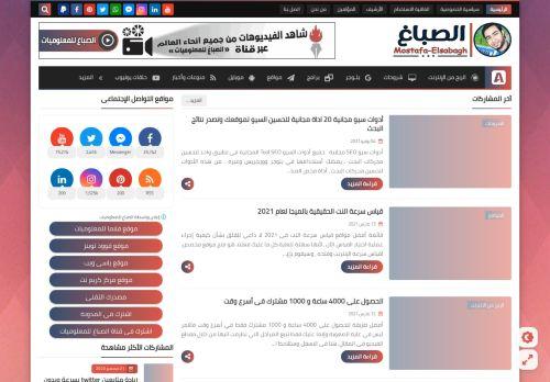لقطة شاشة لموقع الصباغ للمعلوميات بتاريخ 11/06/2021 بواسطة دليل مواقع تبادل بالمجان