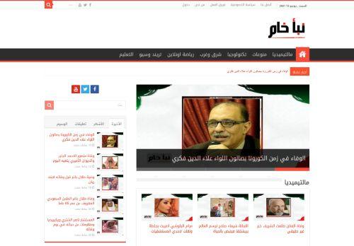 لقطة شاشة لموقع نبأ خام بتاريخ 12/06/2021 بواسطة دليل مواقع تبادل بالمجان