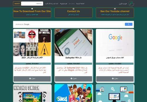 لقطة شاشة لموقع عرب داون بتاريخ 12/06/2021 بواسطة دليل مواقع تبادل بالمجان