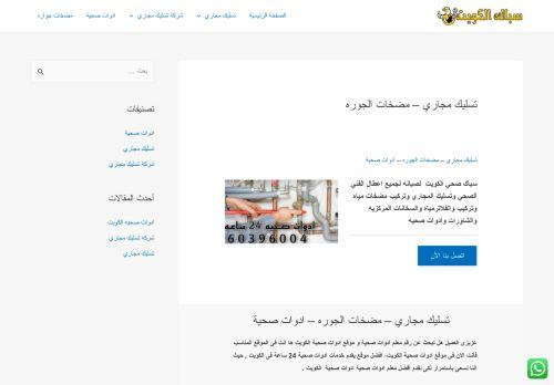 لقطة شاشة لموقع تسليك مجاري بتاريخ 12/06/2021 بواسطة دليل مواقع تبادل بالمجان