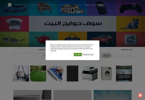 لقطة شاشة لموقع سوق حوايج البيت بتاريخ 14/06/2021 بواسطة دليل مواقع تبادل بالمجان