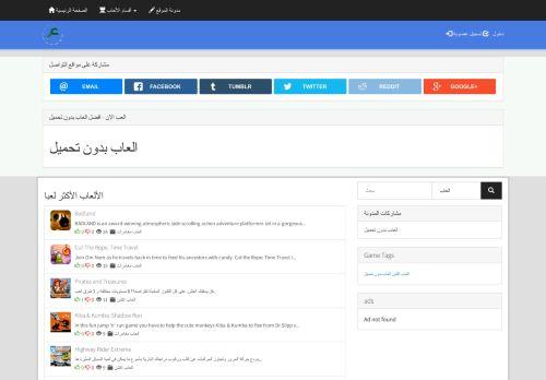لقطة شاشة لموقع العاب بدون تحميل بتاريخ 14/06/2021 بواسطة دليل مواقع تبادل بالمجان