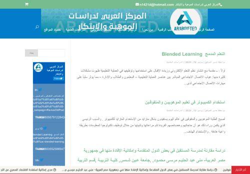 لقطة شاشة لموقع المركز العربي لدراسات الموهبة والابتكار بتاريخ 14/06/2021 بواسطة دليل مواقع تبادل بالمجان