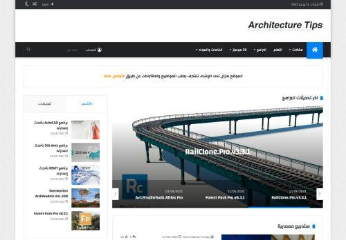 لقطة شاشة لموقع Architechure Tips بتاريخ 15/06/2021 بواسطة دليل مواقع تبادل بالمجان