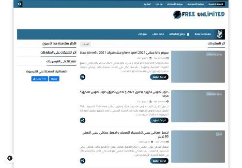 لقطة شاشة لموقع مجاني بلا حدود Free Unlimited بتاريخ 14/06/2021 بواسطة دليل مواقع تبادل بالمجان