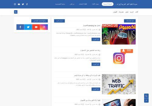 لقطة شاشة لموقع takniainfo بتاريخ 14/06/2021 بواسطة دليل مواقع تبادل بالمجان