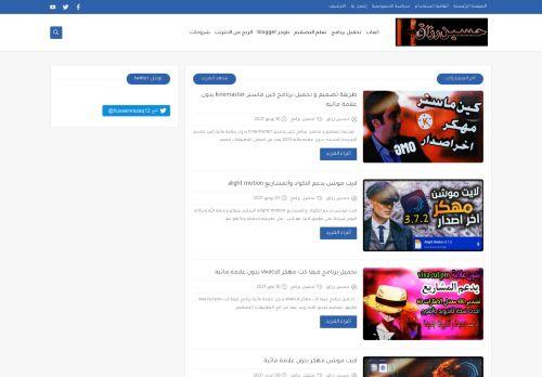 لقطة شاشة لموقع hussein razaq بتاريخ 14/06/2021 بواسطة دليل مواقع تبادل بالمجان