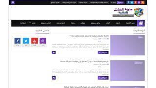 لقطة شاشة لموقع مدونة الشامل للبرامج والتطبيقات بتاريخ 21/09/2019 بواسطة دليل مواقع تبادل بالمجان