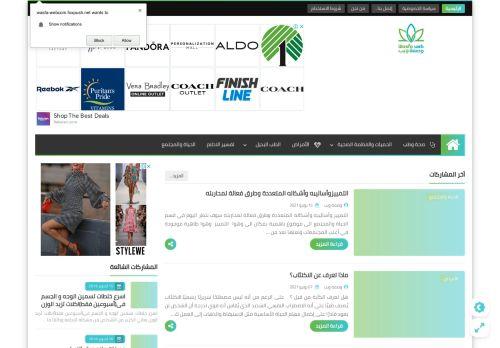 لقطة شاشة لموقع وصفة ويب بتاريخ 14/06/2021 بواسطة دليل مواقع تبادل بالمجان