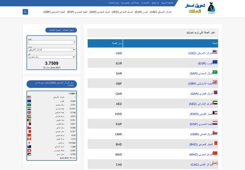 لقطة شاشة لموقع تحويل اسعار العملات | أسعار الصرف لحظة بلحظة بتاريخ 15/06/2021 بواسطة دليل مواقع تبادل بالمجان