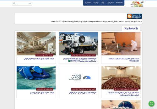 لقطة شاشة لموقع شركة تنظيف منازل بخميس مشيط وابها بتاريخ 15/06/2021 بواسطة دليل مواقع تبادل بالمجان