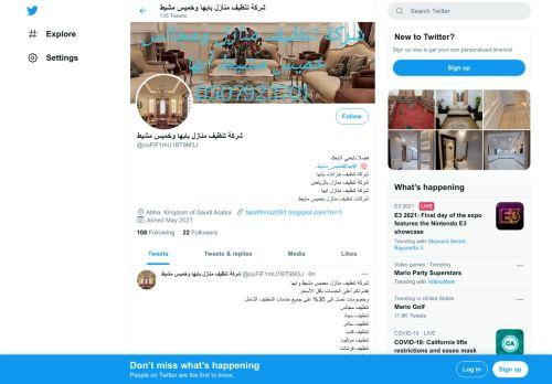 لقطة شاشة لموقع شركة تنظيف منازل بابها وخميس مشيط بتاريخ 15/06/2021 بواسطة دليل مواقع تبادل بالمجان