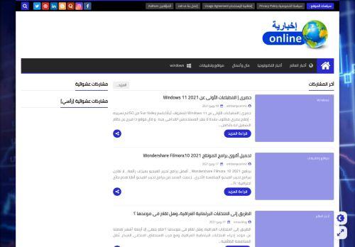 لقطة شاشة لموقع إخبارية online بتاريخ 18/06/2021 بواسطة دليل مواقع تبادل بالمجان