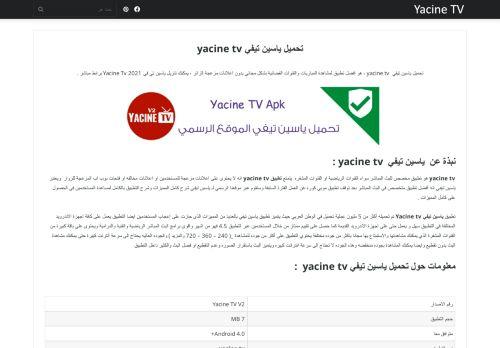 لقطة شاشة لموقع ياسين تيفي بتاريخ 18/06/2021 بواسطة دليل مواقع تبادل بالمجان