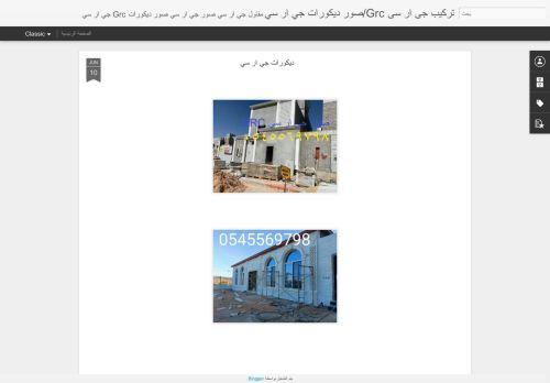 لقطة شاشة لموقع صور ديكورات جي ار سي بتاريخ 18/06/2021 بواسطة دليل مواقع تبادل بالمجان