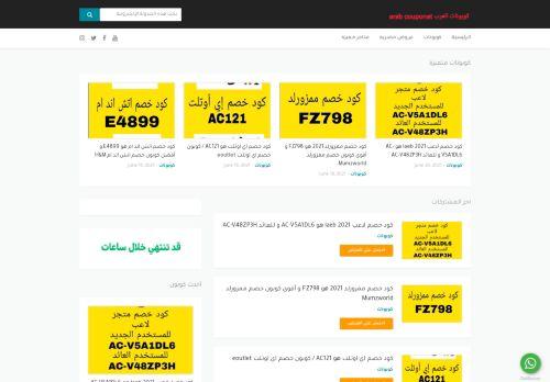 لقطة شاشة لموقع كوبونات العرب بتاريخ 20/06/2021 بواسطة دليل مواقع تبادل بالمجان
