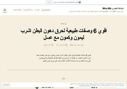 لقطة شاشة لموقع منوعات المصري Mina Mix بتاريخ 20/06/2021 بواسطة دليل مواقع تبادل بالمجان