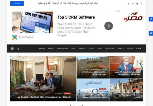 لقطة شاشة لموقع مصر 24 بتاريخ 23/06/2021 بواسطة دليل مواقع تبادل بالمجان