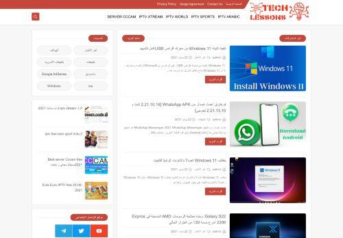 لقطة شاشة لموقع tech lessons|دروس التقنية بتاريخ 23/06/2021 بواسطة دليل مواقع تبادل بالمجان