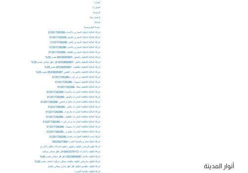 لقطة شاشة لموقع شركة نقل عفش بجازان بتاريخ 23/06/2021 بواسطة دليل مواقع تبادل بالمجان