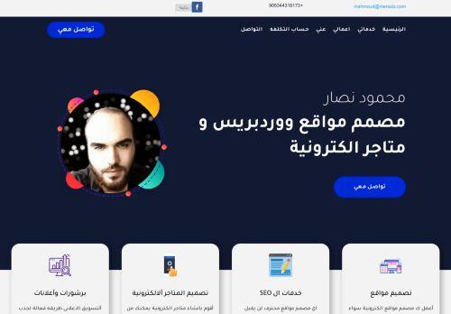 لقطة شاشة لموقع ميرازيز لتصميم المواقع بتاريخ 23/06/2021 بواسطة دليل مواقع تبادل بالمجان