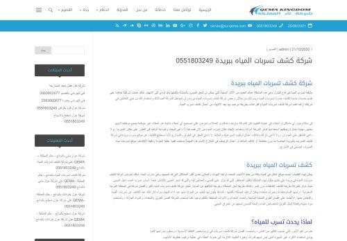 لقطة شاشة لموقع شركة كشف تسربات المياه ببريدة بتاريخ 25/06/2021 بواسطة دليل مواقع تبادل بالمجان