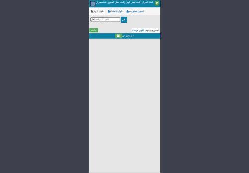 لقطة شاشة لموقع شات نبض الخليج شات نبض ارجوان بتاريخ 25/06/2021 بواسطة دليل مواقع تبادل بالمجان