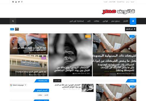 لقطة شاشة لموقع قانون مصر بتاريخ 26/06/2021 بواسطة دليل مواقع تبادل بالمجان