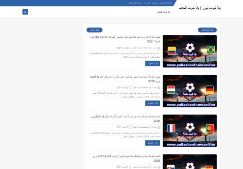 لقطة شاشة لموقع يلا شوت نيوز   يلا شوت الجديد بتاريخ 26/06/2021 بواسطة دليل مواقع تبادل بالمجان