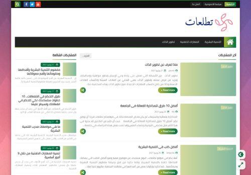 لقطة شاشة لموقع تطلعات بتاريخ 27/06/2021 بواسطة دليل مواقع تبادل بالمجان