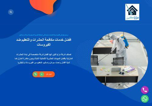 لقطة شاشة لموقع شركة مزايا, تنظيف خزانات, مكافحة حشرات, تسليك مجاري بتاريخ 28/06/2021 بواسطة دليل مواقع تبادل بالمجان