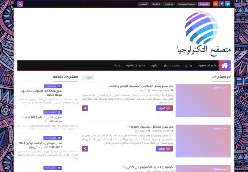 لقطة شاشة لموقع متصفح التكنولوجيا بتاريخ 28/06/2021 بواسطة دليل مواقع تبادل بالمجان