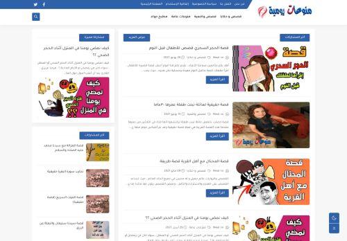 لقطة شاشة لموقع منوعات يومية بتاريخ 30/06/2021 بواسطة دليل مواقع تبادل بالمجان